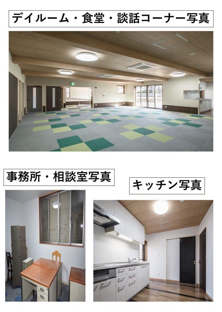 デイルーム、食堂、キッチン、事務所