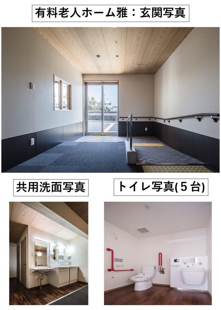 玄関、共同洗面、トイレ