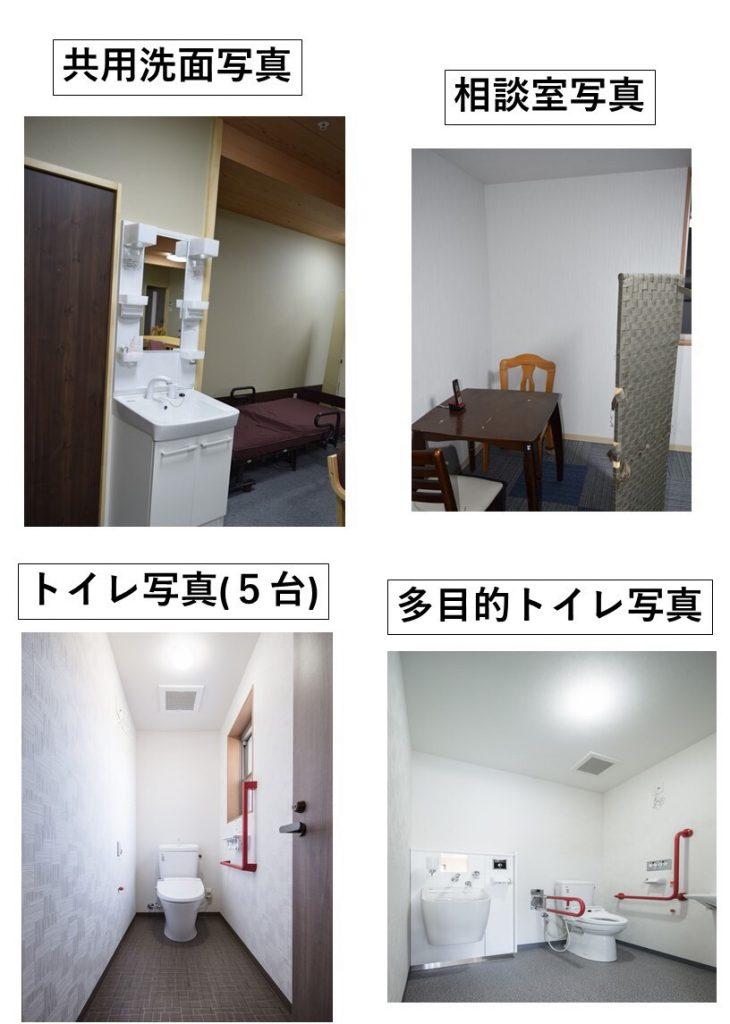 共同洗面、相談室、トイレ